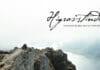 Higravstinden - Ascension du plus haut sommet des Lofoten
